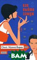 Как выйти замуж  Ольга Мухина-Видиш купить