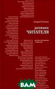 Дневник читателя. Русская литература в 2006 году  Немзер А. С. купить