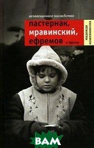 Незавещанное наследство: Пастернак, Мравинский, Ефремов и другие  Кожевникова Н. купить