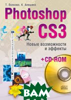 Photoshop CS3. Новые  возможности и эффекты. (+CD)   Волкова Т. О., Алешина К. Д. купить