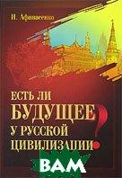 Есть ли будущее у русской цивилизации?  И. Афанасенко купить