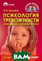 Психология тревожности: дошкольный и школьный возраст. 2-е издание  Прихожан А. М. купить