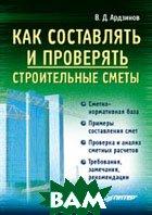 Как составлять и проверять строительные сметы  Ардзинов В. Д. купить
