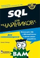 SQL для `чайников` 6-е издание  Аллен Дж. Тейлор купить