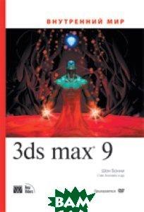Внутренний мир 3ds Max 9. Autodesk 3D Studio max 9   Шон Бонни, Стив Анзовин  купить