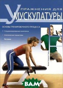 Упражнения для мускулатуры  Симон Ф. К. купить