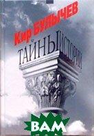 Тайны истории  Булычев Кир купить