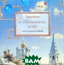 Прогулки по Третьяковской галерее с поэтом Андреем Усачевым  Усачев Андрей купить