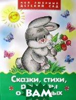 Сказки, стихи, рассказы о животных. Серия «Мой любимый детский сад»   купить