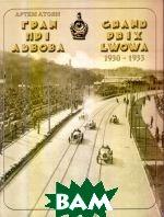 Гран Прі Львова. 1930-1933. Історична хроніка  Артем Атоян купить