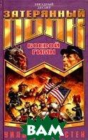 Боевой гимн / Battle Hymn  Уильям Форстен купить