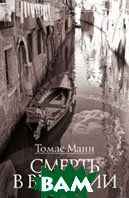 Смерть в Венеции  Томас Манн купить