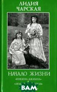Начало жизни и другие рассказы  Лидия Чарская купить