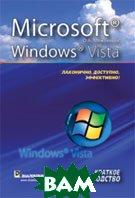 Microsoft Windows Vista. Краткое руководство   Меженный Олег Анисимович  купить