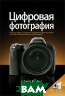 �������� ���������� / The Digital Photography Book  