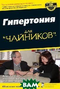 Гипертония для `чайников` / High Blood Pressure For Dummies   Алан Л. Рубин / Alan L. Rubin  купить