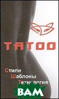 Tattoo: стили, шаблоны, технология  Миттэль Ю. купить