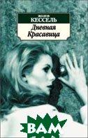 Дневная красавица. Серия «Азбука-классика» (pocket-book)   Кессель Ж. купить