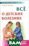 Все о детских болезнях  Зайцев Сергей купить