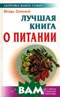 Лучшая книга о питании. Серия `Здоровье ваше семьи`  Соловей И. купить
