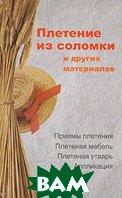 Плетение из соломки и других материалов  Гриб А. купить