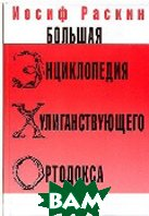Большая энциклопедия хулиганствующего ортодокса  Раскин И. З. купить