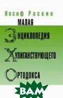 Малая энциклопедия хулиганствующего ортодокса  Раскин И. купить