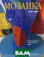 Мозаика. Искусство и ремесло  Чаварриа Х. купить