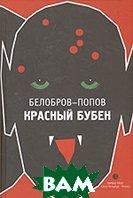 Красный бубен  Белобров-Попов купить