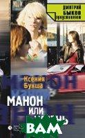 Манон или жизнь  Букша К. купить