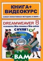 Dreamweaver 8 с нуля!  Панфилов И. купить