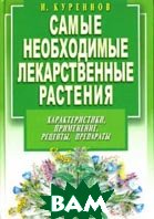 Самые необходимые лекарственные растения  Куреннов Иван купить