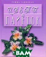 Цветы из пайеток  Гашицкая Р. купить