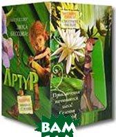 Артур (подарочный комплект: 4 книги + игрушка Селения)  Бессон Л. купить