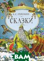 Сказки. Серия `Золотая коллекция детства`  А. С. Пушкин купить