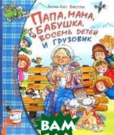 Папа, мама, бабушка, восемь детей и грузовик. Серия `Веселая компания`  Вестли Анне-Катрине купить