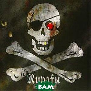 Пираты и их сокровища / Pirates