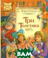 Три толстяка  Олеша Юрий купить