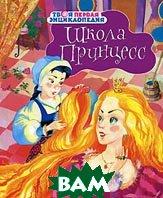 Школа принцесс / L'imagerie des Princesses. Серия `Твоя первая энциклопедия`  Эмили Бомон / Emilie Beaumont купить