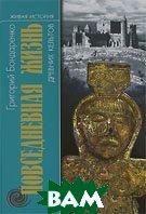 Повседневная жизнь древних кельтов  Григорий Бондаренко купить