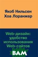 Web-дизайн: удобство использования Web-сайтов / Prioritizing Web Usability   Якоб Нильсен, Хоа Лоранжер / Jakob Nielsen, Hoa Loranger  купить