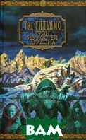 Трон из костей дракона / The Dragonbone Chair  Тэд Уильямс купить