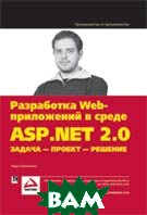 Разработка Web-приложений в среде ASP.NET 2.0: задача — проект — решение / ASP.NET 2.0 Website Programming: Problem - Design - Solution   