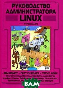 Руководство администратора Linux. 2-е издание  Эви Немет, Гарт Снайдер, Трент Хейн купить