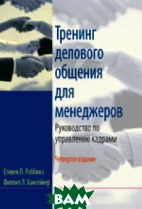 Тренинг делового общения для менеджеров. Руководство по управлению кадрами / Training In Interpersonal Skills: Tips for Managing People at Work  