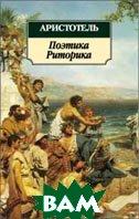 Поэтика. Риторика. Серия «Азбука-классика» (pocket-book)   Аристотель купить