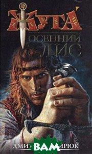 Осенний Лис. Цикл романов Дмитрия Скирюка «Жугà»   Дмитрий Скирюк купить