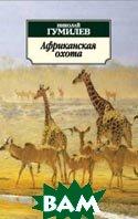 Африканская охота. Серия «Азбука-классика» (pocket-book)   Гумилев Николай  купить