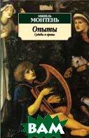 Опыты: Судьбы и нравы. Серия «Азбука-классика» (pocket-book)   Монтень М. купить