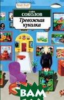 Тревожная куколка. Серия «Азбука-классика» (pocket-book)   Саша Соколов купить